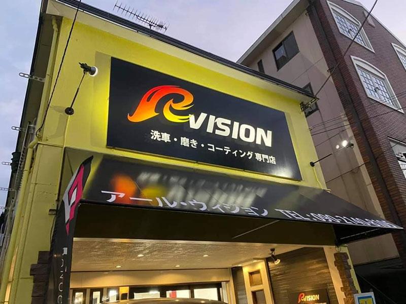 R-VISION外観
